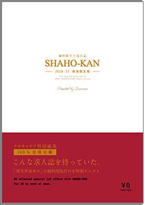 歯科衛生士求人誌『SHAHO-KAN』