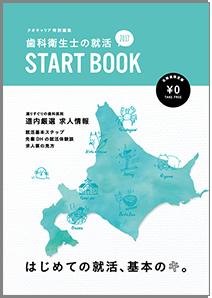 『歯科衛生士の就活 START BOOK』