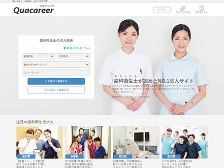 歯科衛生士向け求人サイト『WEBクオキャリア』