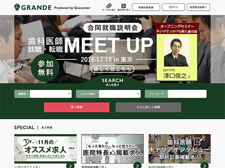 歯科医師向け求人サイト『WEB GRANDE』