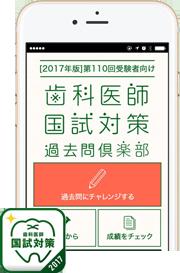 歯科医師受験生向けアプリ『歯科医師国試対策 過去問倶楽部』