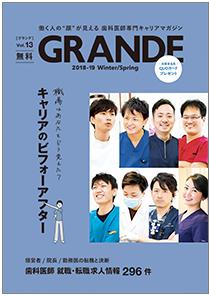 歯科医師求人誌『グランデ』