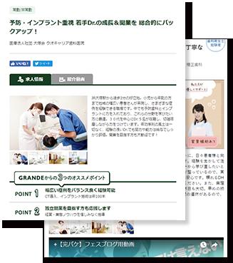 クオキャリア求人サイトへの医院情報の掲載