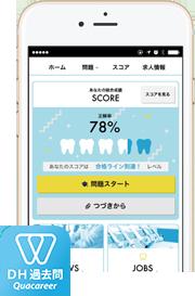 歯科衛生士受験生向けアプリ『DH国試対策 過去問倶楽部』