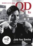 歯科医師専門求人情報誌「QD」
