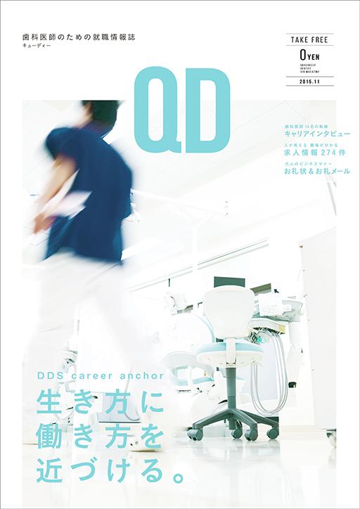 QD151105_h1