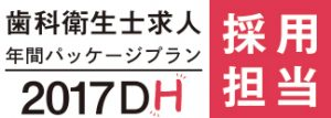 170201_DH_saiyo_tanto(area)