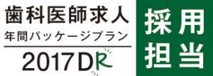 170201_DR_saiyo_tanto